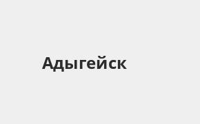 Справочная информация: Банкоматы Почта Банка в Адыгейске — часы работы и адреса терминалов на карте