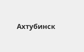 Справочная информация: Почта Банк в Ахтубинске — адреса отделений и банкоматов, телефоны и режим работы офисов