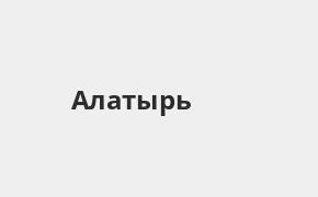 Справочная информация: Банкоматы Почта Банка в Алатыре — часы работы и адреса терминалов на карте