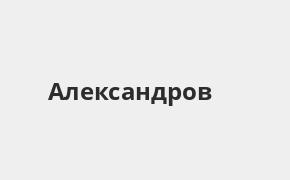 Справочная информация: Банкоматы Почта Банка в Александрове — часы работы и адреса терминалов на карте
