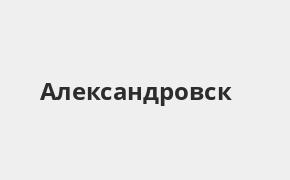 Справочная информация: Банкоматы Почта Банка в городe Александровск — часы работы и адреса терминалов на карте