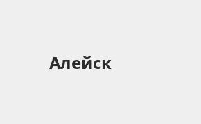 Справочная информация: Почта Банк в Алейске — адреса отделений и банкоматов, телефоны и режим работы офисов