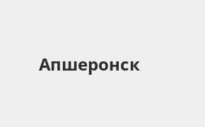 Справочная информация: Банкоматы Почта Банка в Апшеронске — часы работы и адреса терминалов на карте