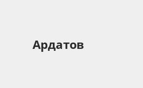 Справочная информация: Банкоматы Почта Банка в Ардатове — часы работы и адреса терминалов на карте