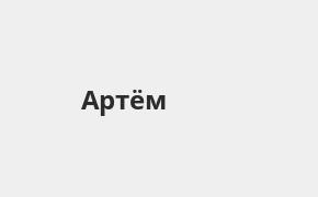 Справочная информация: Банкоматы Почта Банка в Артеме — часы работы и адреса терминалов на карте
