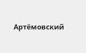 Справочная информация: Отделение Почта Банка по адресу Свердловская область, Артёмовский, улица Мира, 19 — телефоны и режим работы