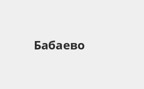 Справочная информация: Почта Банк в Бабаево — адреса отделений и банкоматов, телефоны и режим работы офисов