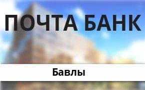 Справочная информация: Банкоматы Почта Банка в Бавлах — часы работы и адреса терминалов на карте