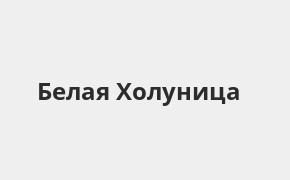 Справочная информация: Банкоматы Почта Банка в Белой Холунице — часы работы и адреса терминалов на карте