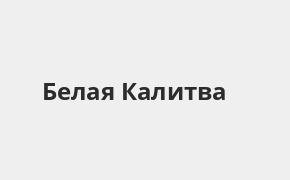 Справочная информация: Почта Банк в Белой Калитве — адреса отделений и банкоматов, телефоны и режим работы офисов