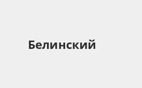 Справочная информация: Банкоматы Почта Банка в Белинском — часы работы и адреса терминалов на карте