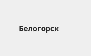 Справочная информация: Банкоматы Почта Банка в Белогорске — часы работы и адреса терминалов на карте