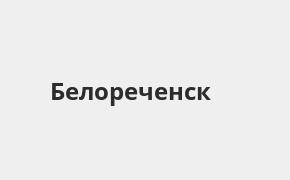 Справочная информация: Банкоматы Почта Банка в Белореченске — часы работы и адреса терминалов на карте