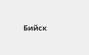 Справочная информация: Отделение Почта Банка по адресу Алтайский край, Бийск, улица Петра Мерлина, 17 — телефоны и режим работы
