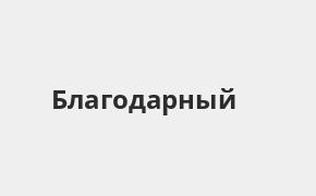 Справочная информация: Отделение Почта Банка по адресу Ставропольский край, Благодарный, Первомайская улица, 59 — телефоны и режим работы