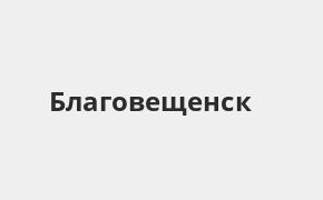 Справочная информация: Банкоматы Почта Банка в Благовещенске — часы работы и адреса терминалов на карте