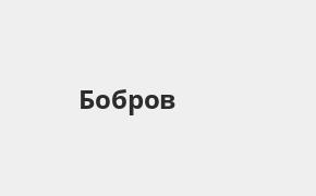 Справочная информация: Банкоматы Почта Банка в Боброве — часы работы и адреса терминалов на карте