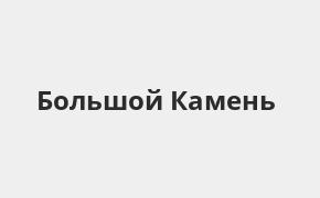 Справочная информация: Банкоматы Почта Банка в Большом Камне — часы работы и адреса терминалов на карте