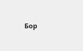 Справочная информация: Почта Банк в Боре — адреса отделений и банкоматов, телефоны и режим работы офисов