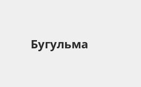 Справочная информация: Банкоматы Почта Банка в Бугульме — часы работы и адреса терминалов на карте