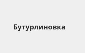 Справочная информация: Почта Банк в Бутурлиновке — адреса отделений и банкоматов, телефоны и режим работы офисов