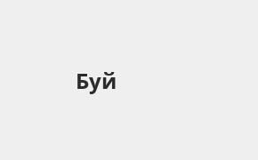 Справочная информация: Почта Банк в Буе — адреса отделений и банкоматов, телефоны и режим работы офисов