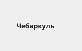 Справочная информация: Банкоматы Почта Банка в Чебаркуле — часы работы и адреса терминалов на карте