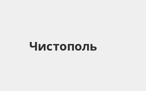Справочная информация: Банкоматы Почта Банка в Чистополе — часы работы и адреса терминалов на карте
