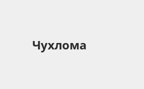 Справочная информация: Почта Банк в Чухломе — адреса отделений и банкоматов, телефоны и режим работы офисов