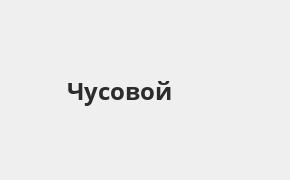 Справочная информация: Банкоматы Почта Банка в Чусовом — часы работы и адреса терминалов на карте