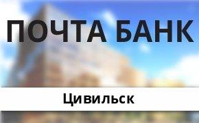 Справочная информация: Банкоматы Почта Банка в Цивильске — часы работы и адреса терминалов на карте