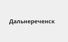 Справочная информация: Банкоматы Почта Банка в Дальнереченске — часы работы и адреса терминалов на карте
