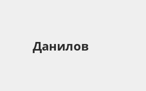 Справочная информация: Банкоматы Почта Банка в Данилове — часы работы и адреса терминалов на карте