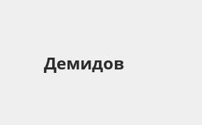Справочная информация: Банкоматы Почта Банка в Демидове — часы работы и адреса терминалов на карте