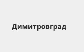 Справочная информация: Банкоматы Почта Банка в Димитровграде — часы работы и адреса терминалов на карте