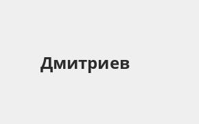 Справочная информация: Отделение Почта Банка по адресу Курская область, Дмитриев, Рабочая улица, 10 — телефоны и режим работы