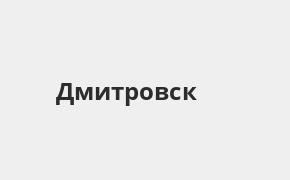 Справочная информация: Банкоматы Почта Банка в городe Дмитровск — часы работы и адреса терминалов на карте