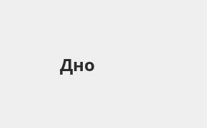 Справочная информация: Банкоматы Почта Банка в Дно — часы работы и адреса терминалов на карте
