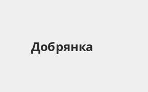 Справочная информация: Банкоматы Почта Банка в Добрянке — часы работы и адреса терминалов на карте