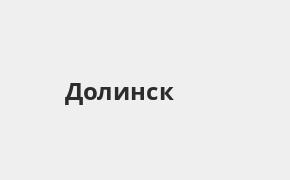 Справочная информация: Почта Банк в Долинске — адреса отделений и банкоматов, телефоны и режим работы офисов