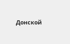 Справочная информация: Банкоматы Почта Банка в Донском — часы работы и адреса терминалов на карте