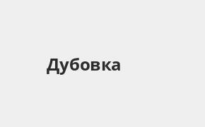 Справочная информация: Банкоматы Почта Банка в Дубовке — часы работы и адреса терминалов на карте