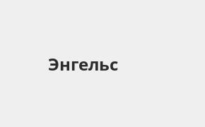 Справочная информация: Отделение Почта Банка по адресу Саратовская область, Энгельс, Коммунистическая улица, 33 — телефоны и режим работы