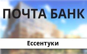 Справочная информация: Почта Банк в Ессентуках — адреса отделений и банкоматов, телефоны и режим работы офисов