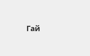 Справочная информация: Почта Банк в Гае — адреса отделений и банкоматов, телефоны и режим работы офисов