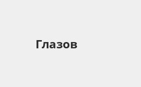 Справочная информация: Почта Банк в Глазове — адреса отделений и банкоматов, телефоны и режим работы офисов