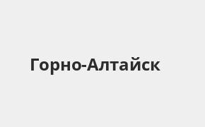 Справочная информация: Банкоматы Почта Банка в Горно-Алтайске — часы работы и адреса терминалов на карте