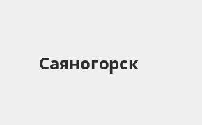 Справочная информация: Банкоматы Почта Банка в городe Саяногорск — часы работы и адреса терминалов на карте