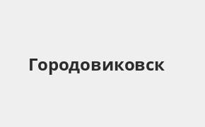 Справочная информация: Банкоматы Почта Банка в городe Городовиковск — часы работы и адреса терминалов на карте