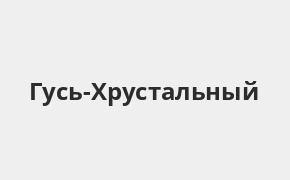 Справочная информация: Банкоматы Почта Банка в городe Гусь-Хрустальный — часы работы и адреса терминалов на карте